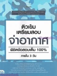 หนังสือ ติวเข้ม เตรียมสอบ จ่าอากาศ พิชิตข้อสอบเต็ม 100% ภายใน 3 วัน