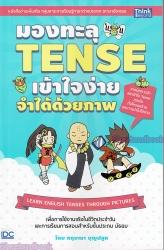 หนังสือ มองทะลุ TENSE เข้าใจง่าย จำได้ด้วยภาพ (LEARN ENGLISH TENSES THROUGH PICTURES)