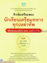 หนังสือ ติวเข้มเตรียมสอบ นักเรียนเตรียมทหาร ทุกเหล่าทัพ พิชิตข้อสอบมั่นใจ 100%