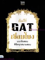 หนังสือ คัมภีร์ GAT เชื่อมโยง แนวข้อสอบพิชิตทุกสนามสอบ