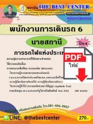 (ไฟล์ดาวโหลด) คู่มือสอบ พนักงานการเดินรถ6 นายสถานี การรถไฟแห่งประเทศไทย ปี64