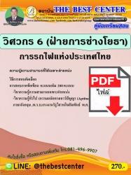 (ไฟล์ดาวโหลด) คู่มือสอบ วิศวกร 6 (ฝ่ายการช่างโยธา) การรถไฟแห่งประเทศไทย ปี64